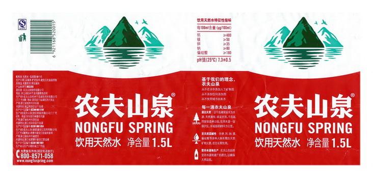 Etiquette_eau_chinois_1_md